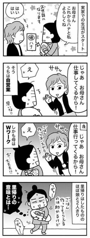 和田さん89話