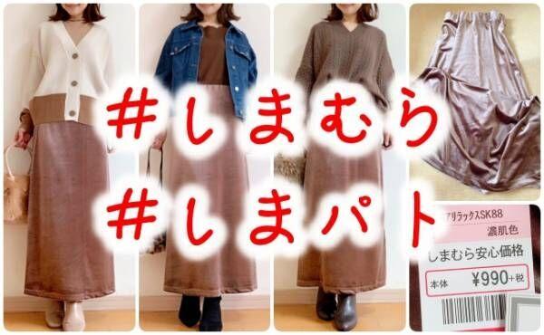 【しまむら】990円って嘘でしょ!?流行中のベロアスカートが安すぎ♡