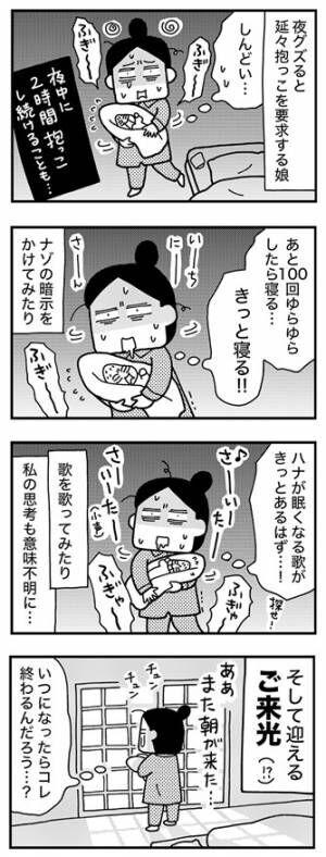 和田さん90話