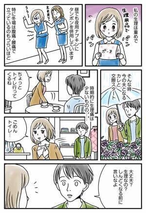 人生最高の嬉しい日【生理体験談】