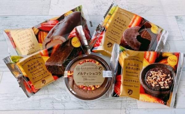ファミマケンズカフェ東京のシェフが監修したチョコのスイーツ5品