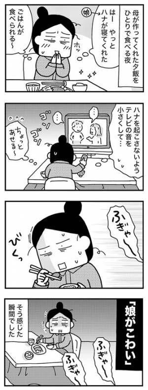 和田さん92話