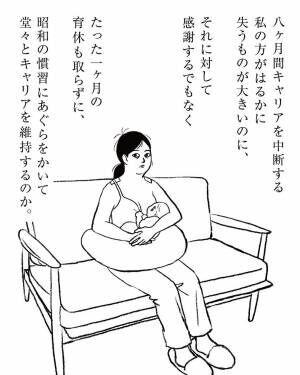「育休?男が?」夫に育休をすすめたら、その回答に憤りしかない #ママ戦記8