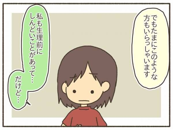 PMDD体験談30