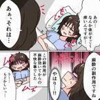 「あぁ、もどかしい!」副作用で超不快!寝て起きるとまさかの全開で…?! #無痛分娩出産8