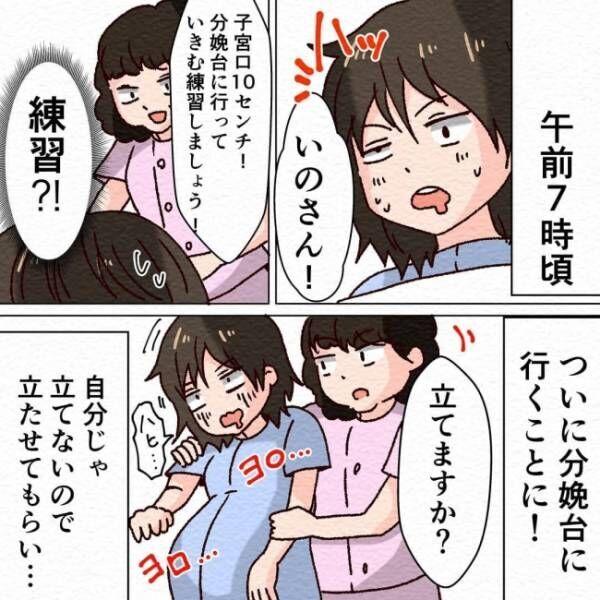 無痛分娩で産みました8_4