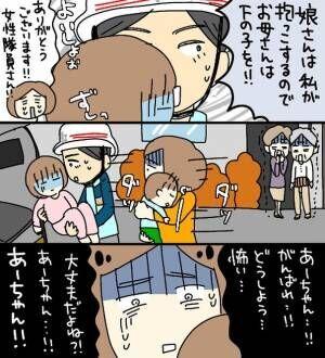 「お母さん、救急車乗らないってこと?!」察し力不足の隊員にイラッとした話 #4