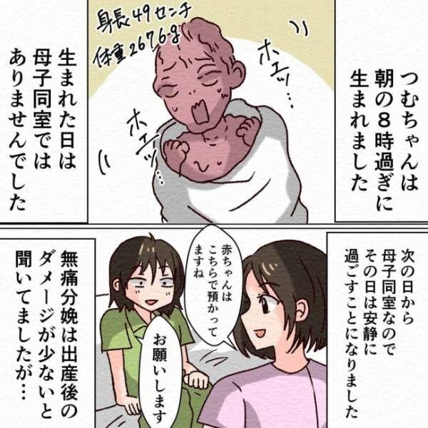 無痛分娩で産みました12_5