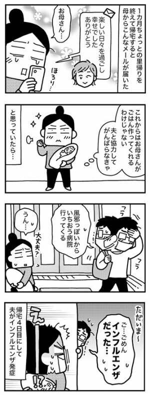 和田さん102話