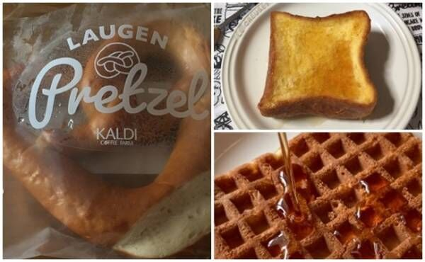 カルディ冷凍パン3選