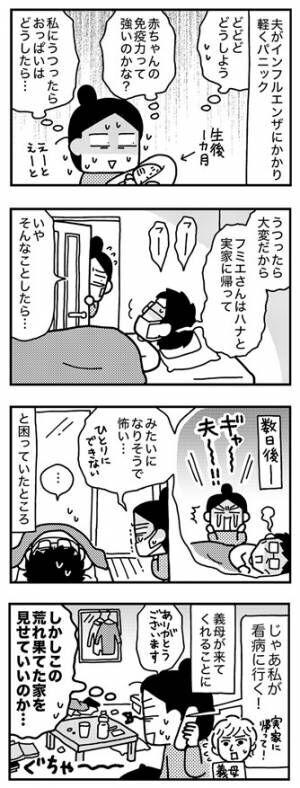 和田さん103話