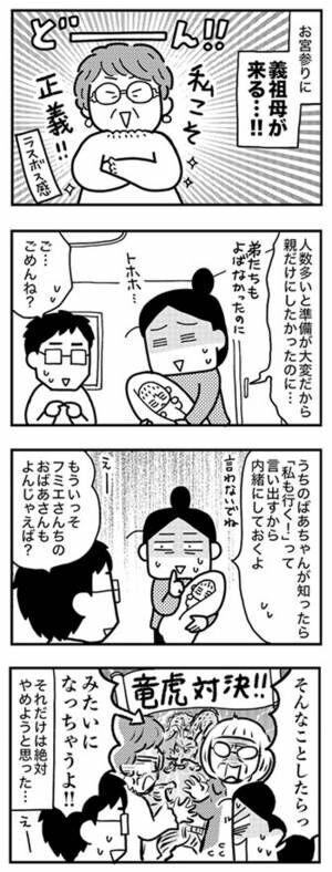 和田さん107話
