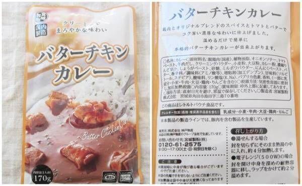 業務スーパーバターチキンカレー袋