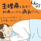 子宮内膜症でピルを服用。効果&副作用は?【生理痛を気合で我慢#13】