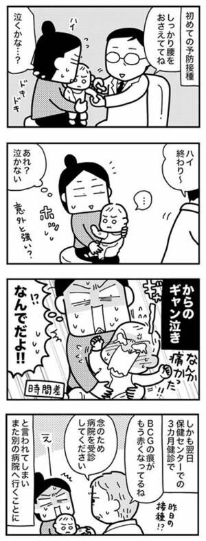 和田さん110話