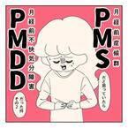 「過去最高に重ッ!」生理痛で再起不能…【PMSと思ったらPMDD#2】
