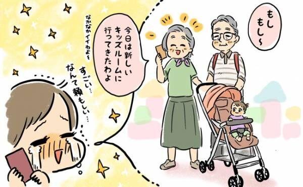 赤ちゃんを義母に預けるママ