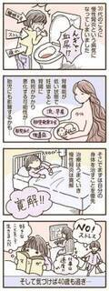 更年期かと思ったらまさか妊娠!?慢性腎炎と高齢出産【妊娠糖尿病を乗り越え42歳で出産1】