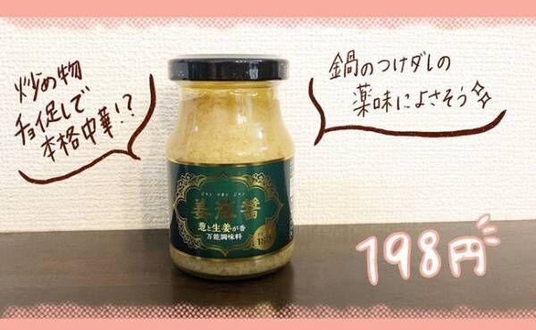 業務スーパーの姜葱醬