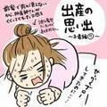 「やめて~!」出産中、夫の予想外の行動で恥ずかしい…! #出産体験談 4
