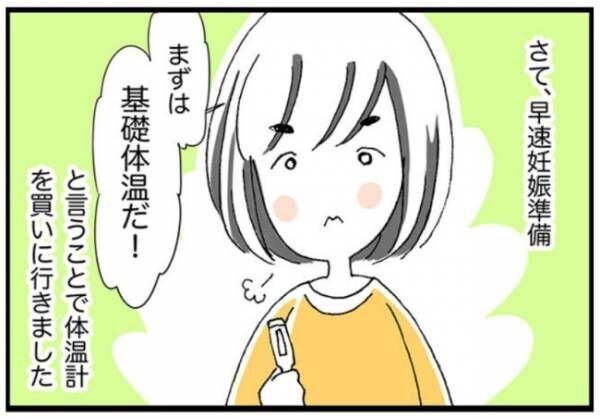 女医の妊活日記2