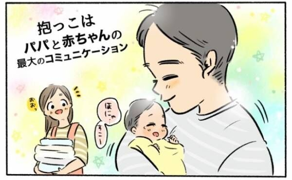 泣かれてもめげずに抱っこを続けたパパ。「赤ちゃんの気持ち」が理解できるように!