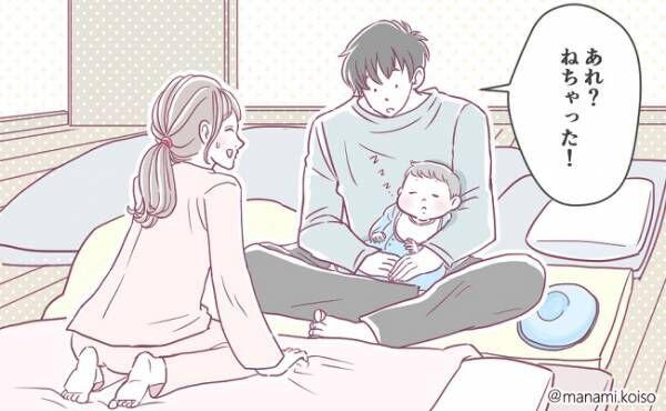 うそ、こんな簡単に!?寝かしつけ成功のポイントは、まさかのパパが握ってた!