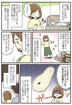 体験談マンガ1
