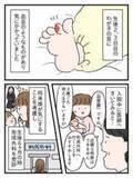 生後すぐの娘の右足に血豆のような腫れが。治療を決意し実行した結果…
