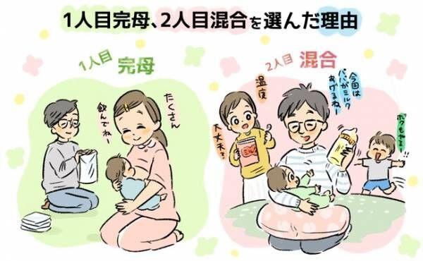 1人目は完母、2人目は混合育児を選んだ私。理由は…?【体験談】