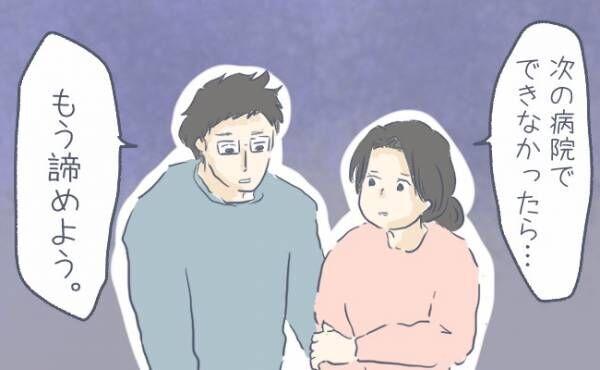 不妊治療をする男女のイメージ