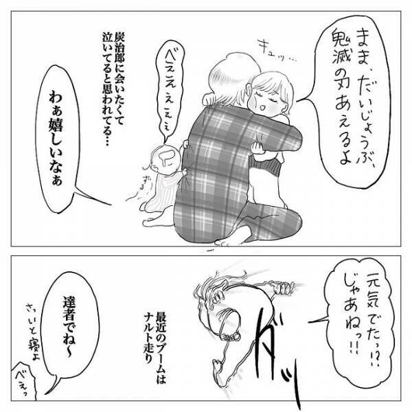 「ママ、大丈夫」娘の成長に涙がホロリ…その慰め方が可愛くて笑えるw