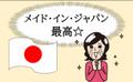 知ってた?日本のナプキンは質もコスパも最高!海外旅行で実感した凄さ