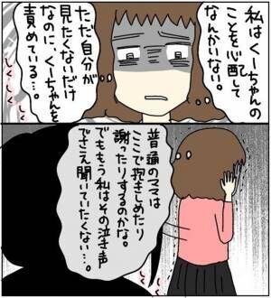 「私、完全に毒親だ」隠れて触り続ける娘に、もう脅すような言い方しかできない #娘を触れない私 7
