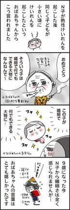 熱性けいれんで「おめでとう」とは…?!おばあちゃん、どういう意味~?