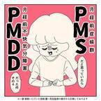 PMSじゃないんだ!症状は思ったより深刻で…【PMSと思ったらPMDD#4】