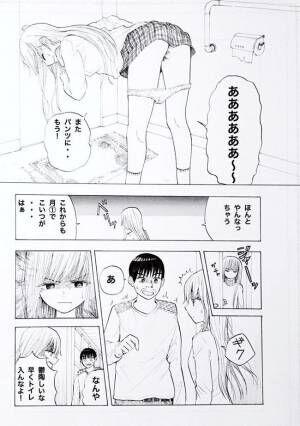 生理を隠し続ける女の子の漫画#11