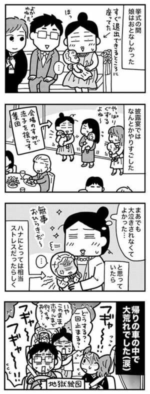 和田さん115話