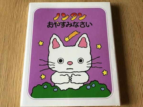 『ノンタンおやすみなさい』(偕成社)