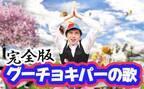 小島よしおさんオリジナル手遊び歌で盛り上がろう!まねして運動神経UP
