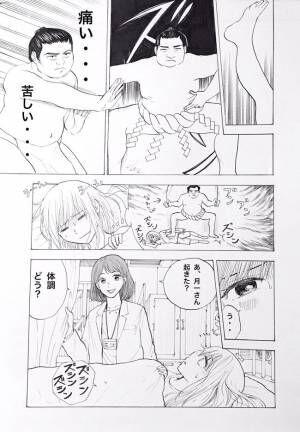 生理を隠し続ける女の子の漫画#12