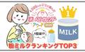 育児用ミルクは赤ちゃんの飲み具合を最重視!4,599人のママが選んだ「粉ミルク」TOP3
