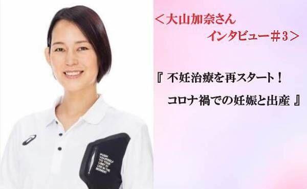 大山加奈さん不妊治療インタビュー3