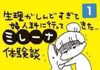 イライラ→奈落→ポンコツ…元気なの1週間だけ!【生理がしんどすぎ#1】