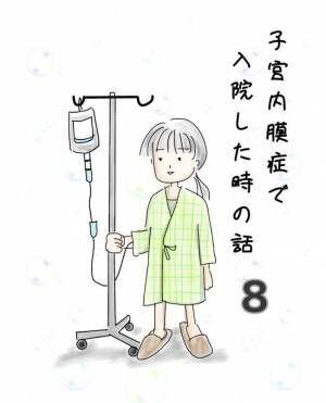子宮内膜症で入院したときの話#8