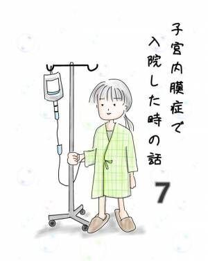 子宮内膜症で入院したときの話#7