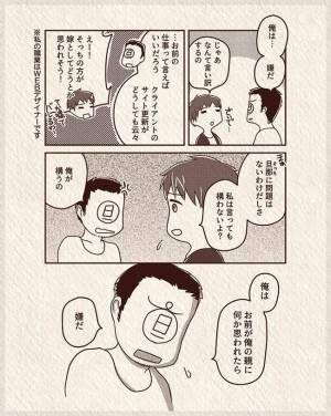 体外受精レポ第15話