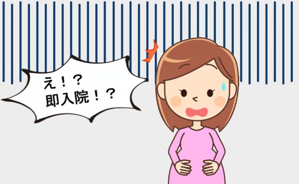 「お母さん、おなか痛くない?」陣痛に気付かず、まさかの健診後に即入院!?