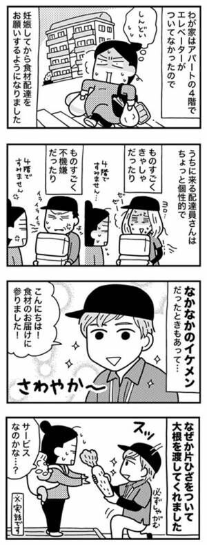 和田さん125話