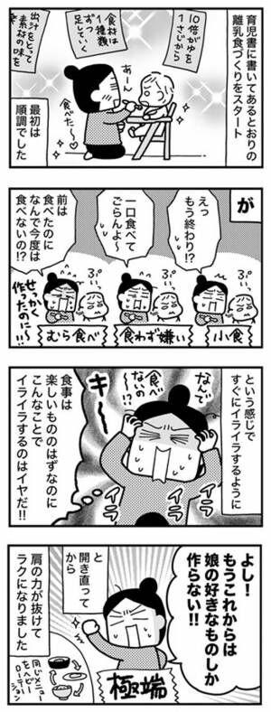 和田さん126話